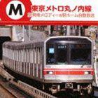 東京メトロ丸ノ内線 駅発車メロディー&駅ホーム自動放送 [CD]