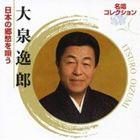 大泉逸郎 / 名唱コレクション: 大泉逸郎 日本の郷愁を唄う [CD]
