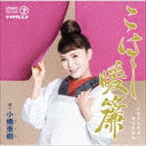 小橋亜樹 / こはし暖簾 [CD]