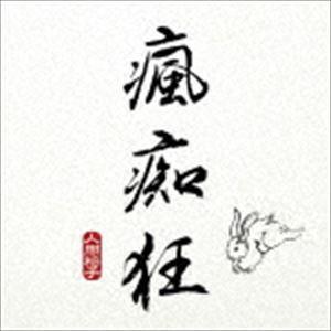 人間椅子 / 瘋痴狂(低価格盤/HQCD) [CD]