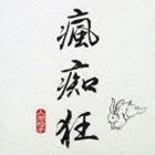 人間椅子 / 瘋痴狂 [CD]