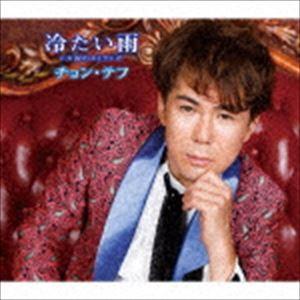 チョン・テフ / 冷たい雨/涙のエトランゼ [CD]