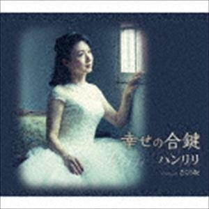ハンリリ / 幸せの合鍵/さくら坂 [CD]