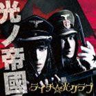 ライチ☆光クラブ / 光ノ帝國(通常盤) [CD]