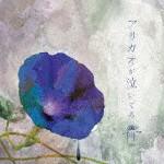 ザアザア / アサガオが泣いてる(通常盤) [CD]