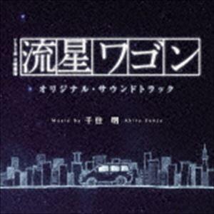 千住明(音楽) / TBS系 日曜劇場 流星ワゴン オリジナル・サウンドトラック [CD]