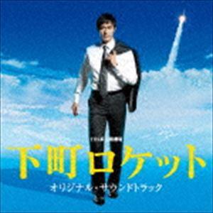兼松衆・田渕夏海・中村巴奈重(音楽) / TBS系 日曜劇場 下町ロケット オリジナル・サウンドトラック [CD]