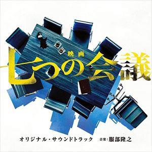 (オリジナル・サウンドトラック) 映画「七つの会議」オリジナル・サウンドトラック [CD]