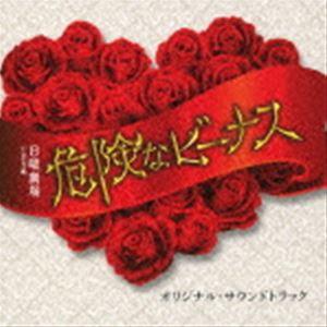 [送料無料] (オリジナル・サウンドトラック) TBS系 日曜劇場 危険なビーナス オリジナル・サウンドトラック [CD]