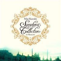 倉木麻衣/Mai Kuraki Symphonic Collection in Moscow(完全限定生産BOX盤) [DVD]