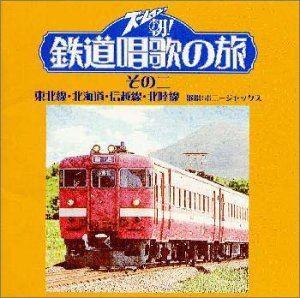 カルチャー/ズームイン!!朝! 鉄道唱歌の旅 その二 [CD]