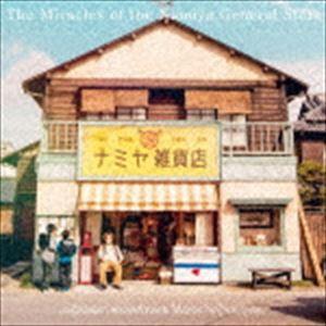 Rayons(音楽) / 映画「ナミヤ雑貨店の奇蹟」オリジナル・サウンドトラック [CD]