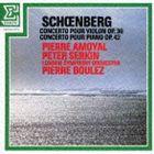 ピエール・ブーレーズ(cond) / シェーンベルク: ヴァイオリン協奏曲&ピアノ協奏曲(特別価格盤) [CD]