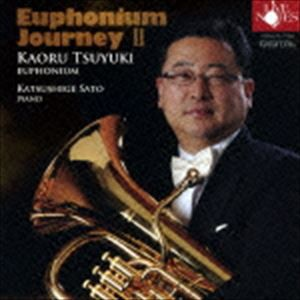 露木薫 佐藤勝重(euph/p) / ユーフォニアム・ジャーニーII [CD]
