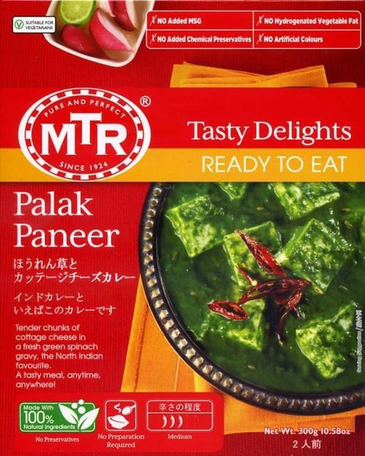 Palak Paneer ほうれん草とカッテージチーズのカレー MTRカレー / レトルトカレー インド料理 野菜 MTR(エムティーアール) アジアン食