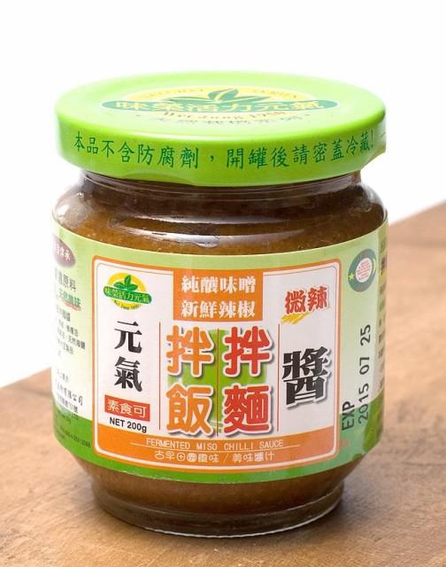 台湾 拌麺拌飯醤(辛みそ 味噌チリソース)オーガニック FERMENED MISO CHILLI Sauce 【未榮食品】 / 炒飯の素 焼きそば麺の素 未榮食品(