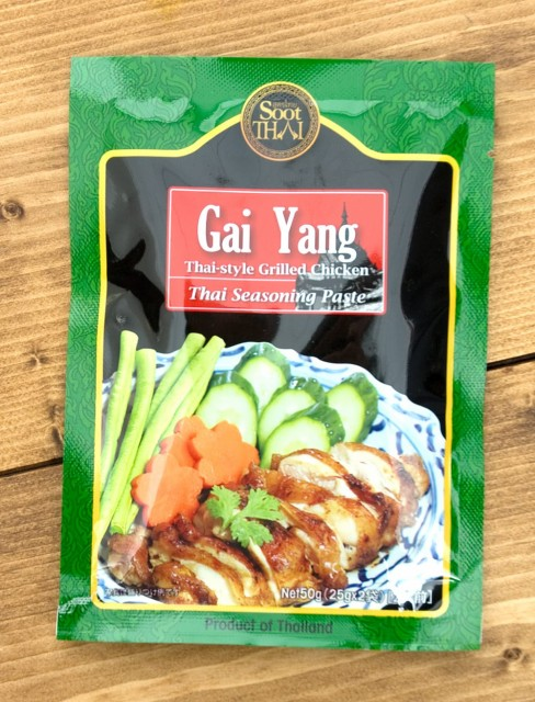 ガイ ヤーン ペースト 50g タイ風焼き鳥の素 【Soot THAI】 / ガイヤーン 料理の素 THAI(スータイ) インド レトルト カレー アジアン食