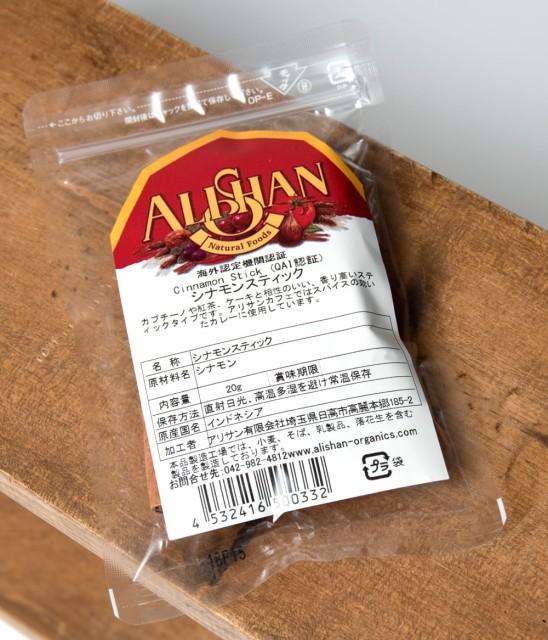 【オーガニック】シナモンスティック Cinamon Stick 【20g】 / ALISHAN(アリサン) スパイス アジアン食品 エスニック食材
