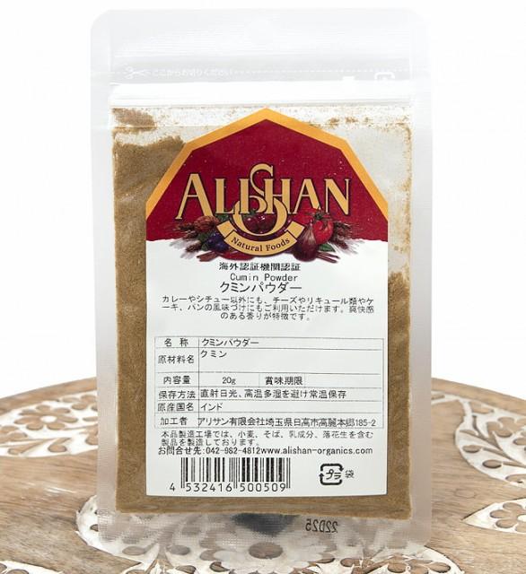 【オーガニック】クミンパウダー Cumin Powder 【20g】 / スパイス ALISHAN(アリサン) アジアン食品 エスニック食材
