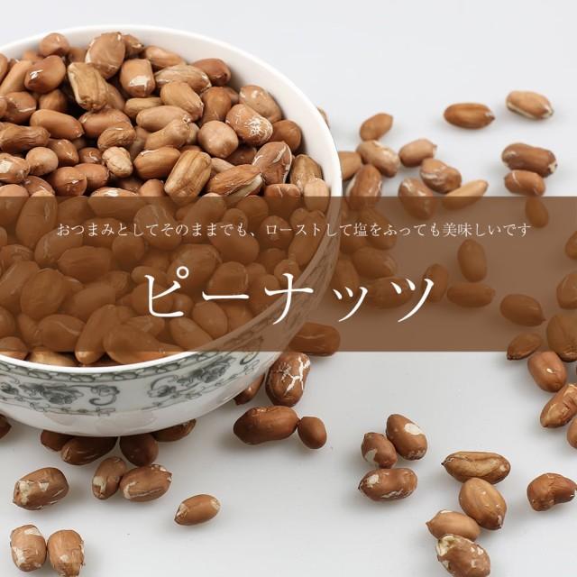 ピーナッツ【500gパック】 / peanuts 落花生 らっかせい スパイス カレー アジアン食品 エスニック食材