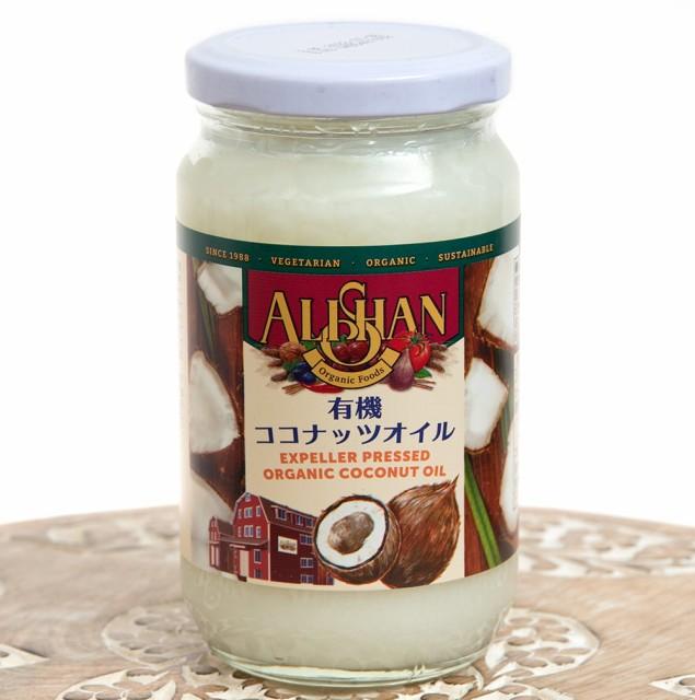 有機ココナッツオイル【100%】 オーガニック 300g 【Alishan】 / ALISHAN 有機食品 油 Alishan(アリサン) スパイス アジアン食品 エスニ
