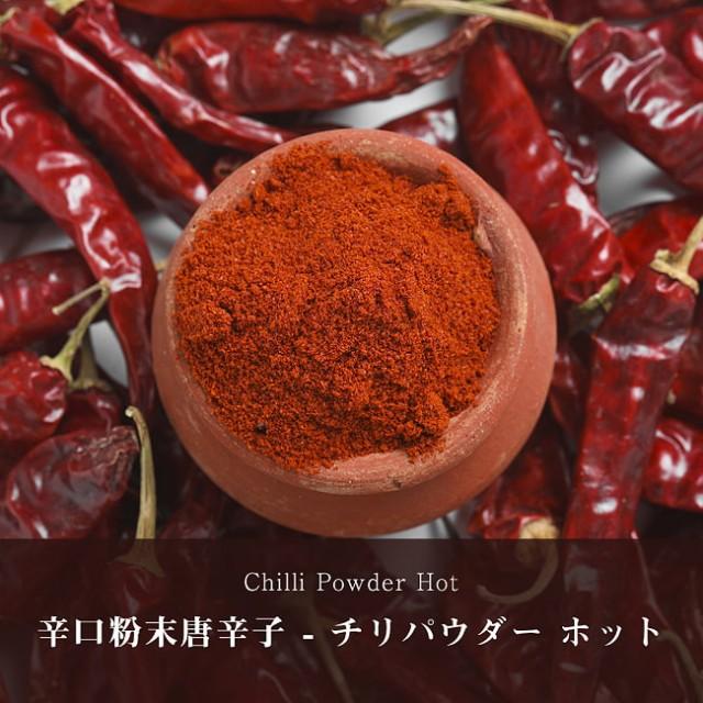 チリパウダーホット 1kg / 唐辛子 レッドペッパー チリペッパー インド スパイス カレー アジアン食品 エスニック食材