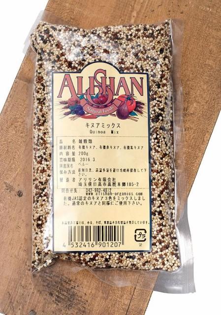 キヌア ミックス オーガニック 200g 【ALISHAN】 / 有機食品 穀物 ALISHAN(アリサン) ナチュラル ヒーリング アジアン食品 エスニック