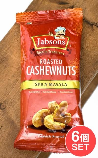 【6個セット】スパイシー マサラ カシューナッツ Spicy Masala Cashewnut 100g 【Jabsons】 / インド お菓子 スパイス インスタント スナ