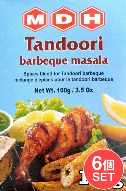 【6個セット】タンドリーバーベキューマサラ スパイス ミックス 100g 【MDH】 / インド料理 カレー インド料理の素 簡単 便利 アジアン