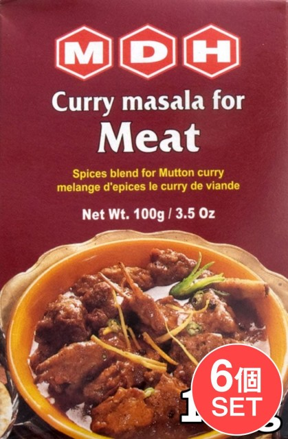 【6個セット】ミートカレーマサラ スパイス ミックス 100g 小サイズ 【MDH】 / インド料理 アジアン食品 エスニック食材
