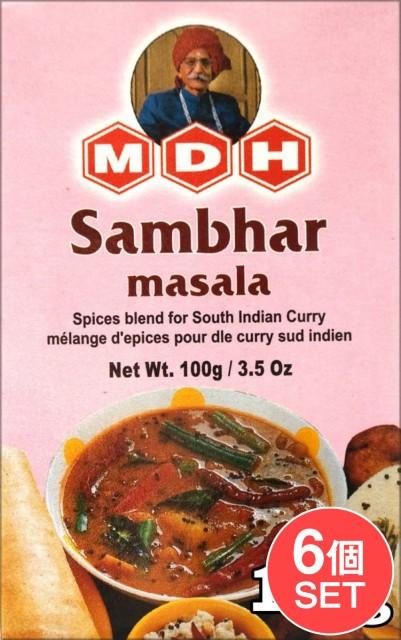 【6個セット】サンバル マサラ スパイス ミックス 100g 小サイズ 【MDH】 / インド料理 カレー アジアン食品 エスニック食材
