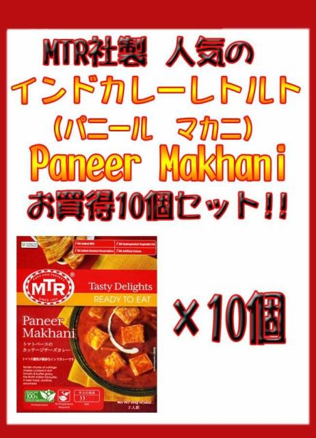 【送料無料】 Paneer Makhani チーズとバターのカレー 10個セット MTRカレー / レトルトカレー インド料理 パニール アジアン食品 エスニ