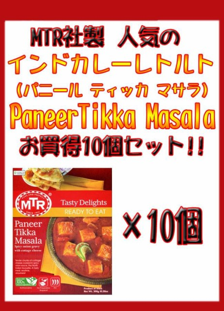 【送料無料】 Paneer Tikka Masala オニオンベースのグリルチーズカレー 10個セット MTRカレー / インド料理 パニール 玉ねぎ レトルトRA