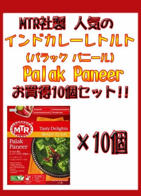 【送料無料】 Palak Paneer ほうれん草とカッテージチーズのカレー 10個セット MTRカレー / インド料理 野菜 パニール パラックパニール