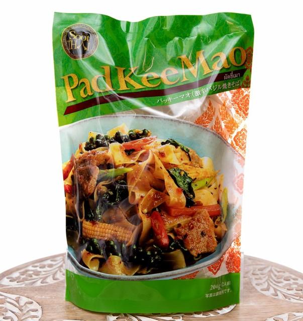 激辛バジル焼きそば パッキーマオが作れるお手軽セット【2人前】 / タイ料理 スータイ(Soot THAI) 生春巻き パッタイ アジアン食品 エス