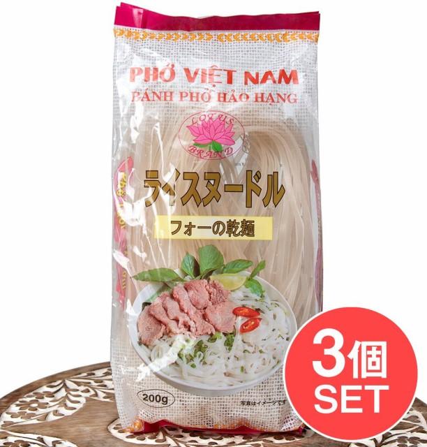【3個セット】フォー (ライスヌードル) 200g 【LOTUS BRAND】 / ベトナム料理 ベトナム食品 ベトナム食材 アジアン食品 エスニック食材