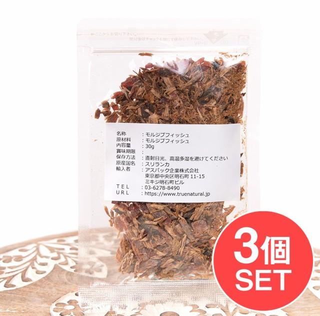 【3個セット】モルジブフィッシュ 30g / スリランカ スパイス 料理 食品 食材 アジアン食品 エスニック食材