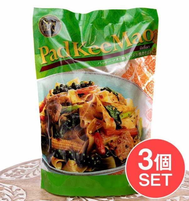 【3個セット】激辛バジル焼きそば パッキーマオが作れるお手軽セット【2人前】 / タイ料理 生春巻き パッタイ アジアン食品 エスニック食