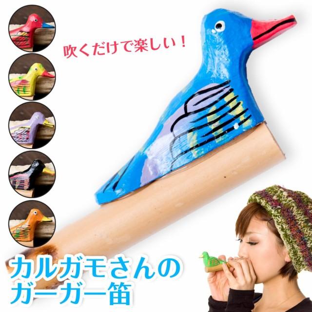 カルガモさんのガーガー笛 バードホイッスル / おもちゃ 民族楽器 鳥 バリ インド楽器 エスニック楽器 ヒーリング楽器
