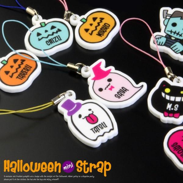 【名入れギフト プレゼント プチプラ ハロウィン かぼちゃ プレゼント オーナメント】ハロウィンミニストラップ